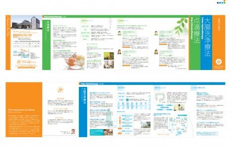nagasato_leaflet